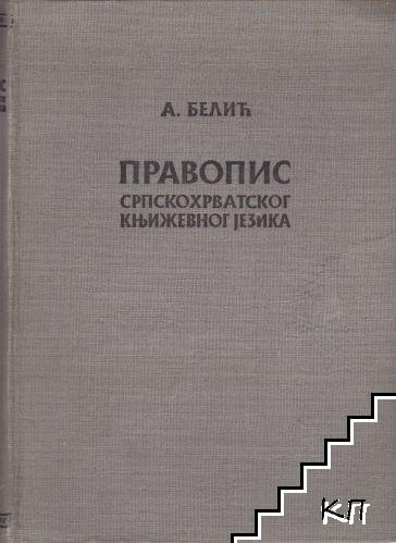 Правопис српскохрватског књижевног језика