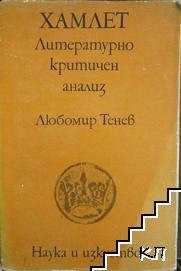 Хамлет - литературно-критичен анализ