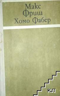 Хомо Фабер