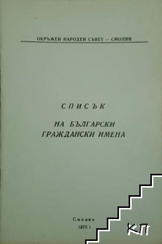 Списък на български граждански имена