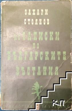 Из ''Записки по българските въстания''