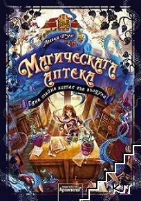 Магическата аптека. Книга 1