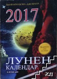 Лунен календар за 2017 г.