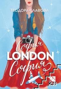 София-London-София