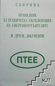 Правилник за техническа експлоатация на енергопотребителите и други документи