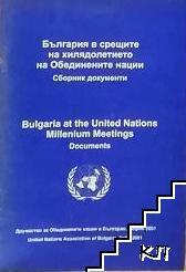 България в срещите на хилядолетието на Обединените нации