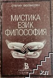 Мистика. Език. Философия. Немската религия. Книга 1: Създатели и разпространение