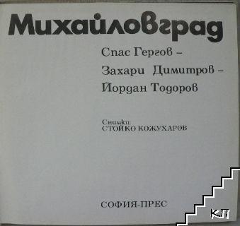 Михайловград