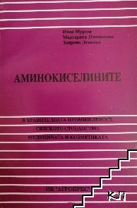 Аминокиселините в хранителната промишленост, селското стопанство, медицината и козметиката