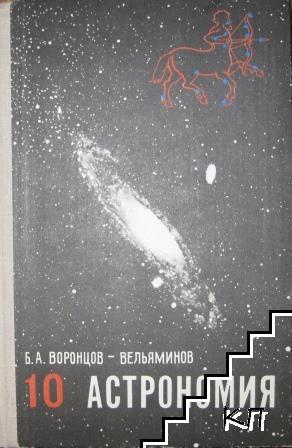 Астрономия: Учебник для 10. класса средней школы