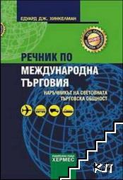 Речник по международна търговия