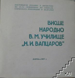"""Висше народно В. М. Училище """"Н. Й. Вапцаров"""""""