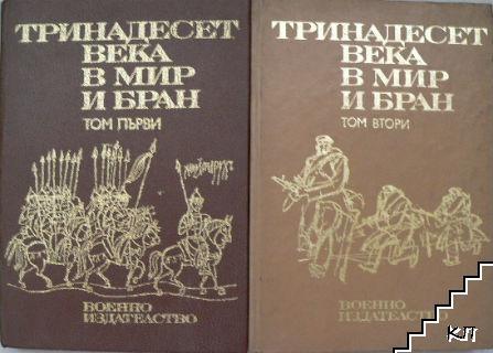 Тринадесет века в мир и бран в три тома. Том 1-2