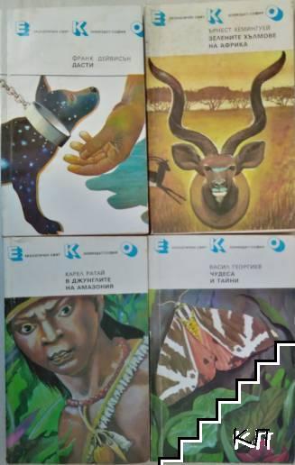 """Поредица """"ЕКО"""". Комплект от 4 книги"""