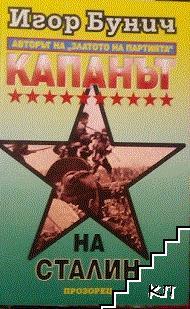 Капанът на Сталин