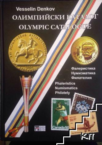 Олимпийски каталог / Olympic Catalogue
