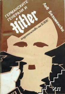 Германските генерали и Хитлер