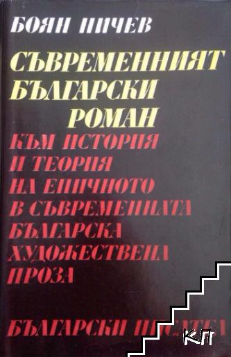 Съвременният български роман