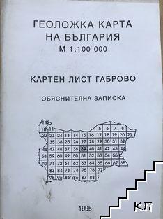 Геоложка карта на България М 1: 100 000