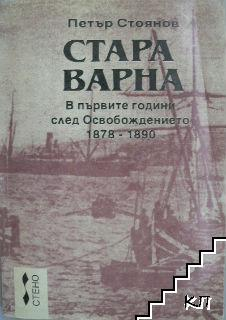 Стара Варна: В първите години след Освобождението 1878-1890
