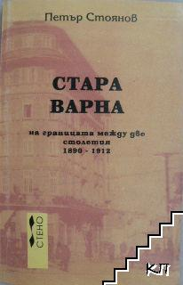 Стара Варна: На границата между две столетия 1890-1912