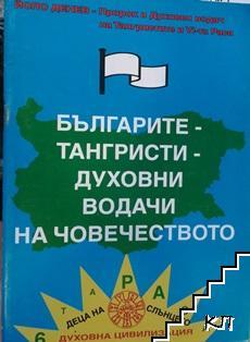 Българите-тангристи - духовни водачи на човечеството
