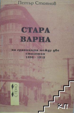 Стара Варна на границата между две столетия 1890-1912