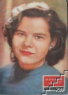 Жената днес. Бр. 1-6 / 1960 / Жената днес. Бр. 10 / 1956