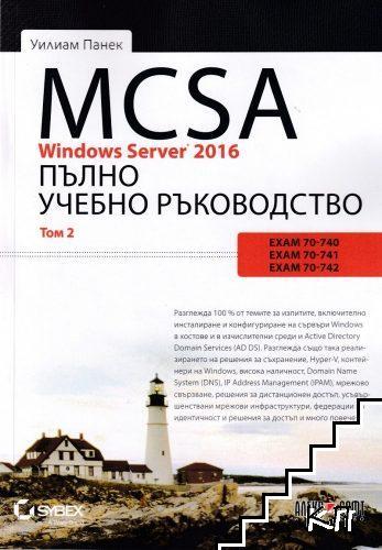 MCSA Windows Server 2016: Пълно учебно ръководство. Том 2
