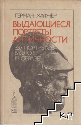 Выдающиеся портреты античности