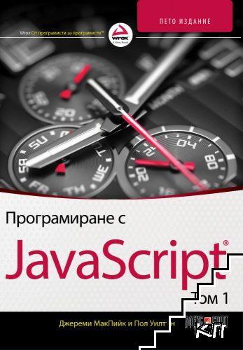 Програмиране с JavaScript. Том 1