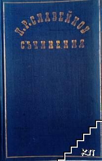 Съчинения в два тома. Том 1: Стихотворения
