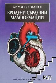 Вродени сърдечни малформации