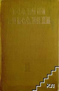 Съчинения в шест тома. Съчинения Том 1. Разкази 1901-1906