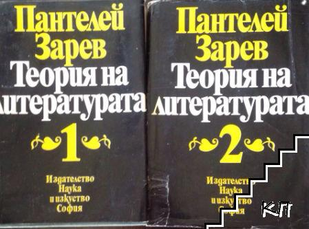 Теория на литературата. Том 1-2