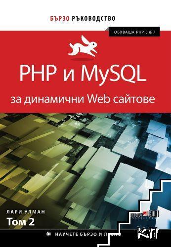 PHP и MySQL за динамични Web сайтове. Том 2