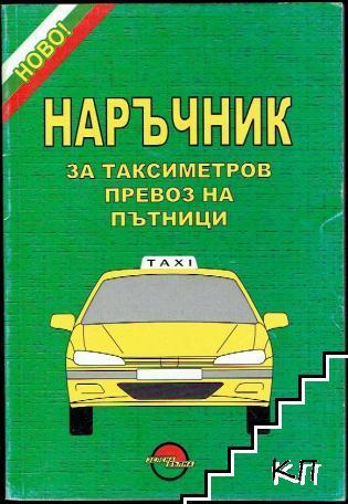 Наръчник за таксиметров превоз на пътници