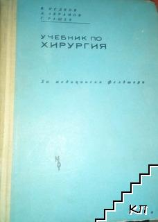 Учебник по хирургия