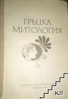 Гръцка митология