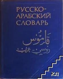 Русско-арабский словарь в двух томах. Том 1: А-О