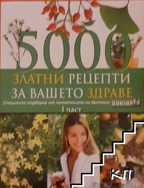5000 златни рецепти. Част 1