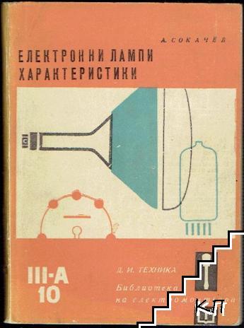 Електронни лампи. Характеристики