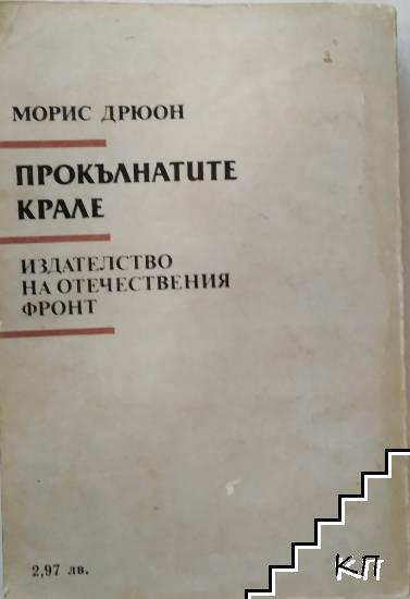 Прокълнатите крале. Книга 1-2: Железният крал. Удушената кралица (Допълнителна снимка 1)