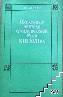 Церковные деятели средневековой Руси XIII-XVII