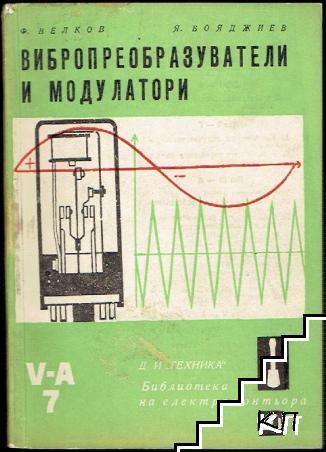 Вибропреобразуватели и модулатори