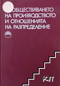 Обобществяването на производството и отношенията на разпределение