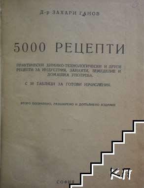 5000 рецепти