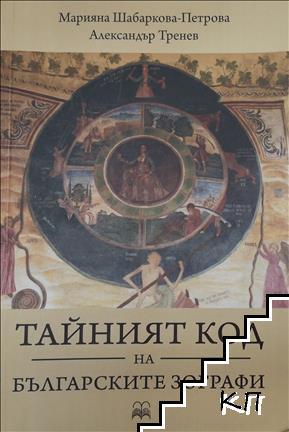 Тайният код на българските зографи