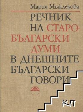 Речник на старобългарски думи в днешните български говори