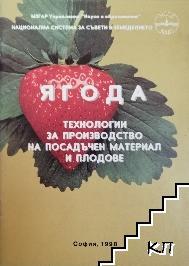 Ягода: Технологии за производство на посадъчен материал и плодове
